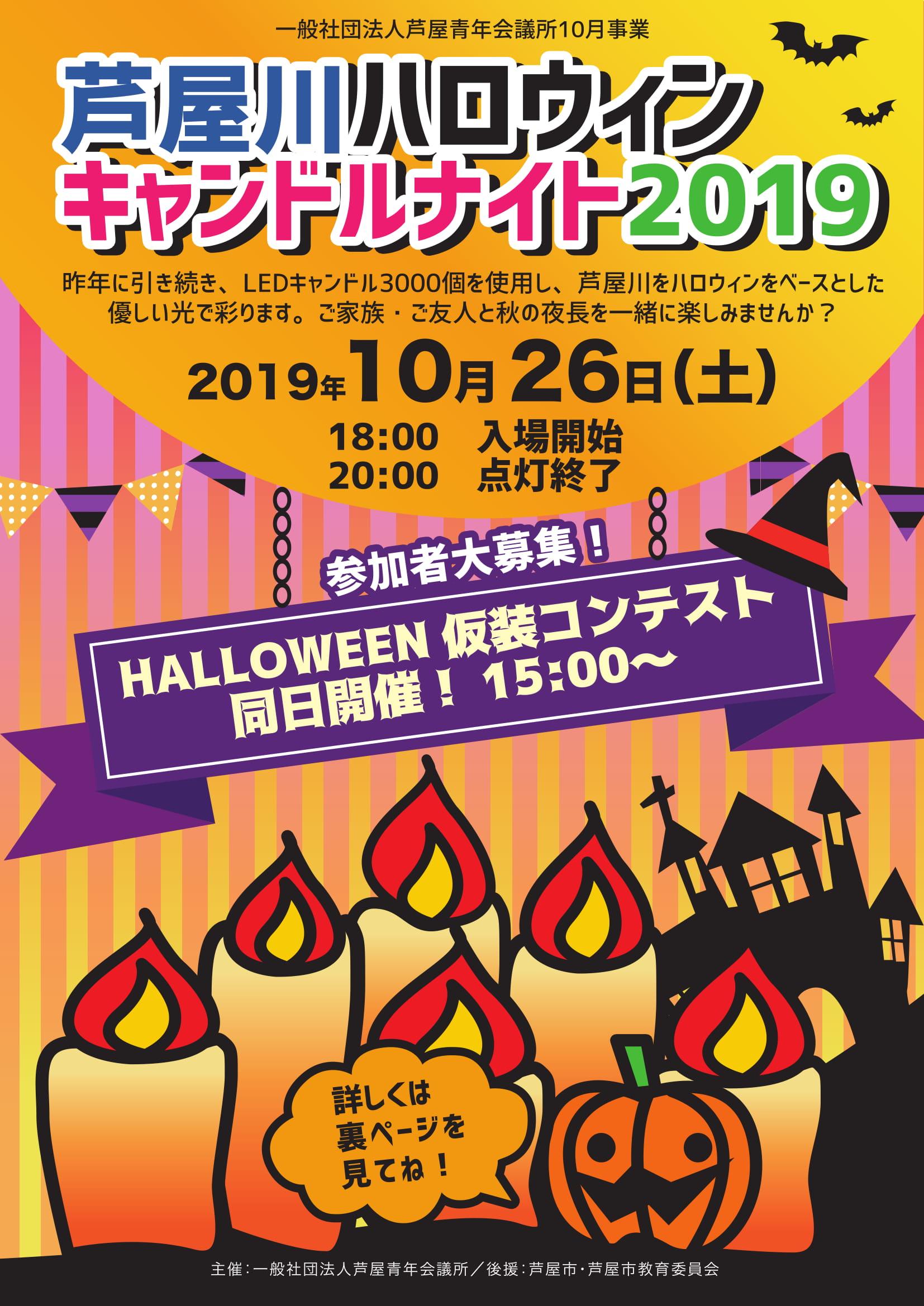 芦屋川ハロウィンキャンドルナイト2019-1
